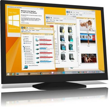 Скин пак Win8.1 для Windows 7