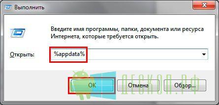 Для чего нужна папка AppData в Windows