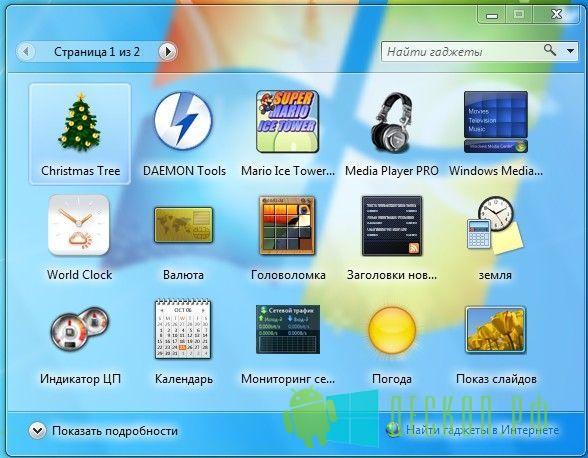 Desktop Gadgets 2.0 – гаджеты для Windows 8/10