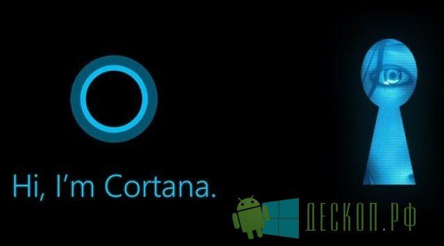 Взлом Windows через Cortana