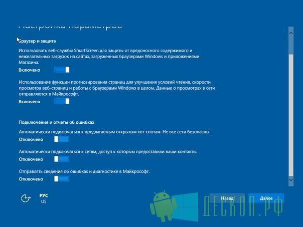 Как отключить в Windows 10 слежку